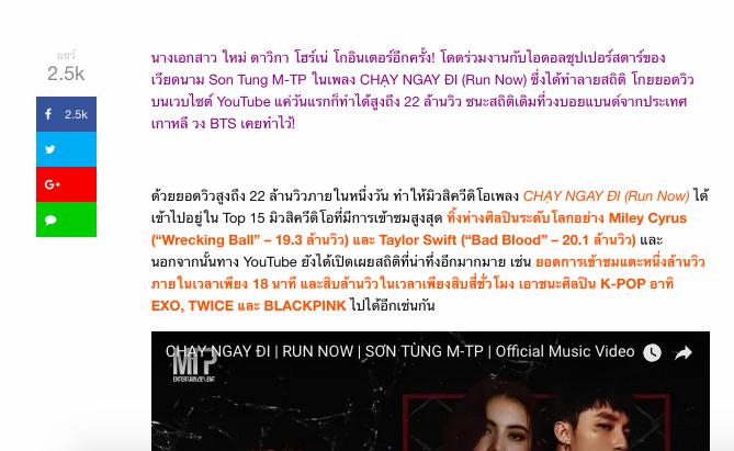 Báo Thái đưa tin khen Sơn Tùng M-TP là siêu sao Việt Nam, bất ngờ trước kỷ lục của Chạy ngay đi - Ảnh 4.
