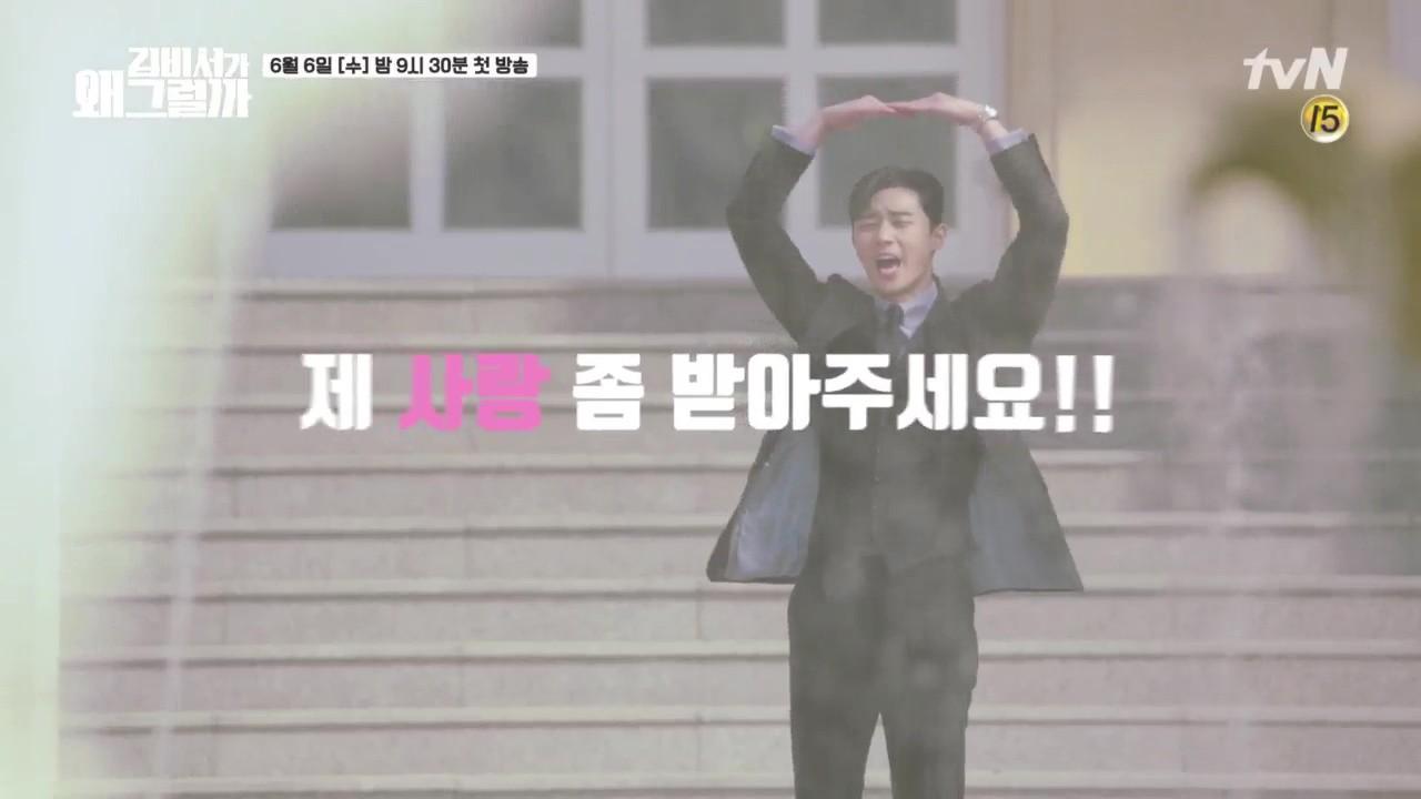 Khổ thân Park Seo Joon, ra sức bắn tim cho Park Min Young nhưng bị hắt hủi chỉ vì.. cái tai - Ảnh 7.