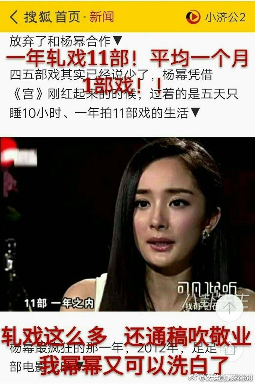 Dương Mịch bị fan Triệu Lệ Dĩnh bóc phốt: Thẩm mỹ hỏng, mê trai trẻ, quỵt tiền và nhiều scandal khác - Ảnh 11.