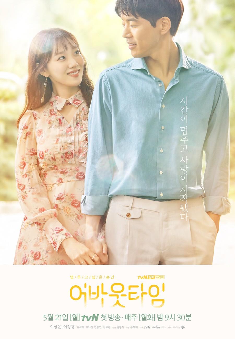 Phim mới chưa chiếu, Lee Sung Kyung đã đau khổ vì chỉ còn sống được 101 ngày - Ảnh 8.