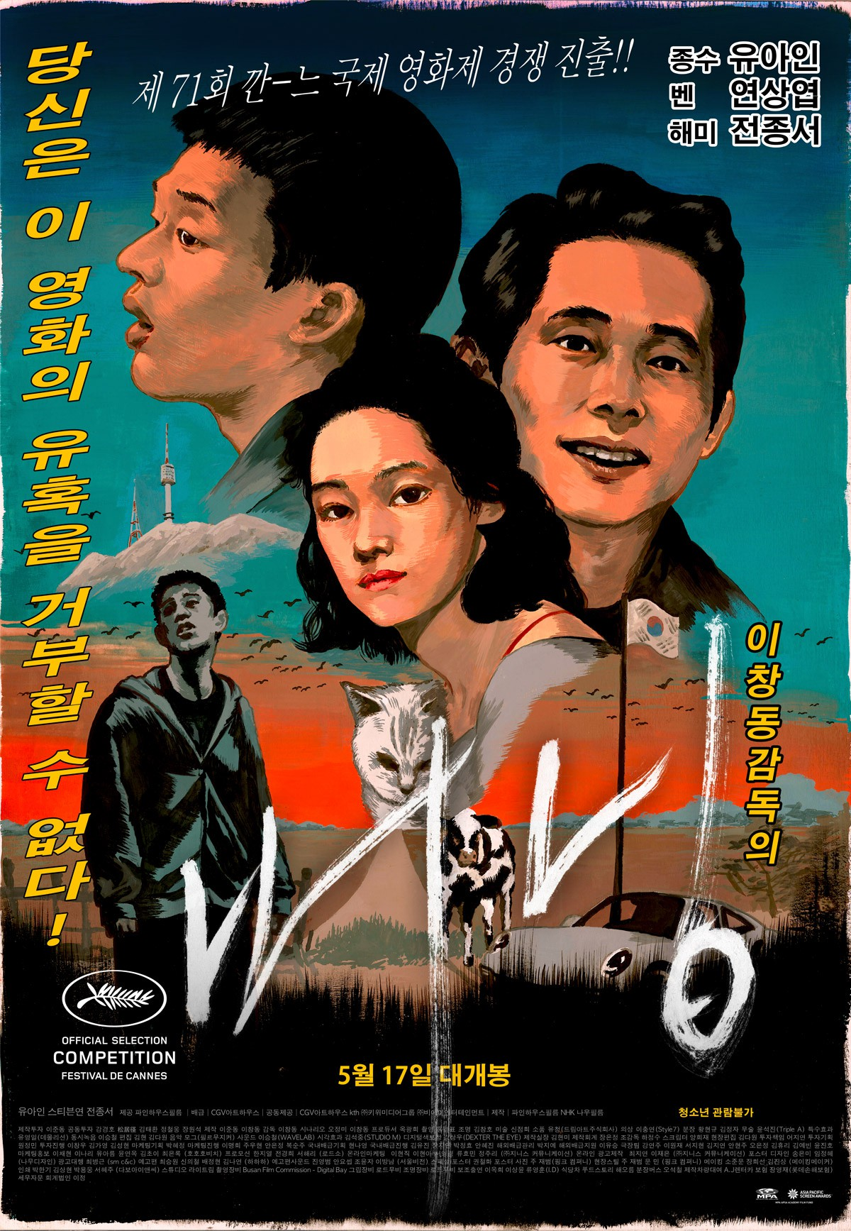 Kiệt tác xứ Hàn Burning trở thành ứng viên nặng kí cho giải Cành cọ vàng Cannes 2018 - Ảnh 4.