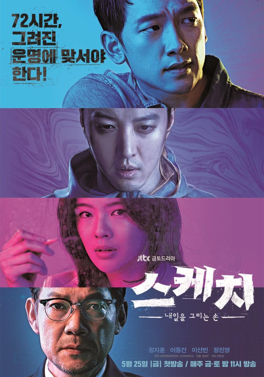 """[Phim Hàn Quốc] """"Sketch"""" (2018): Khi khán giả hồi hộp đến """"thòng cả tim"""""""