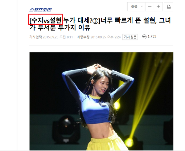 Những kiểu chiêu trò PR gây sốc trong showbiz Hàn: Phẫu thuật thẩm mỹ xấu để quảng bá, dựa hơi và đóng vai nạn nhân - Ảnh 6.