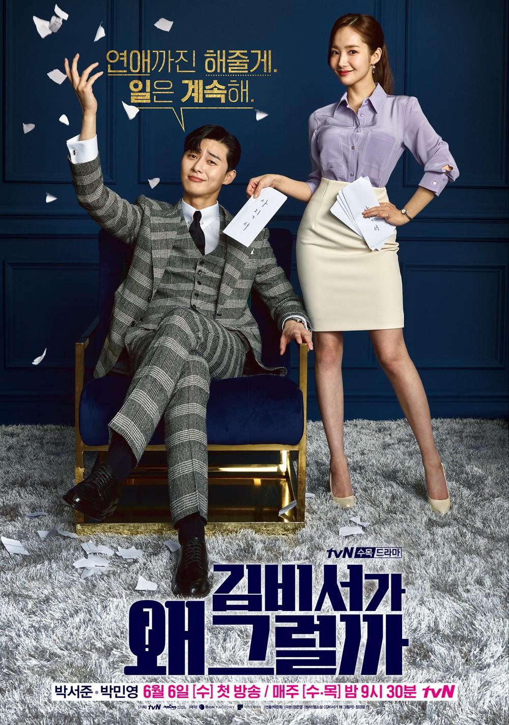 Thư Ký Kim: Bộ phim hoàn hảo dành riêng cho hội chị em, đảm bảo xem là thích mê - Ảnh 1.