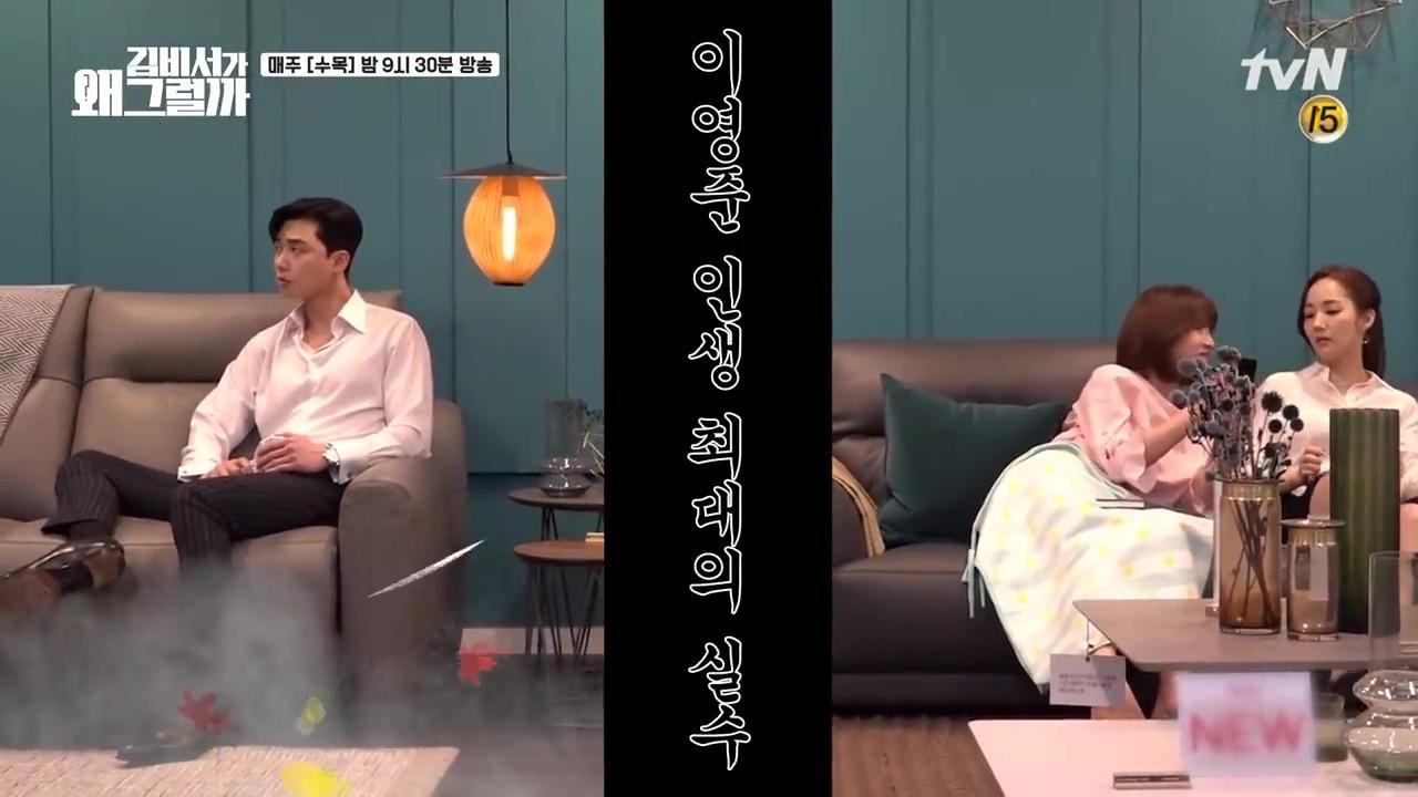 Hậu trường Thư Ký Kim: Park Seo Joon buồn thiu vì Park Min Young quá thân thiết với một người - Ảnh 5.