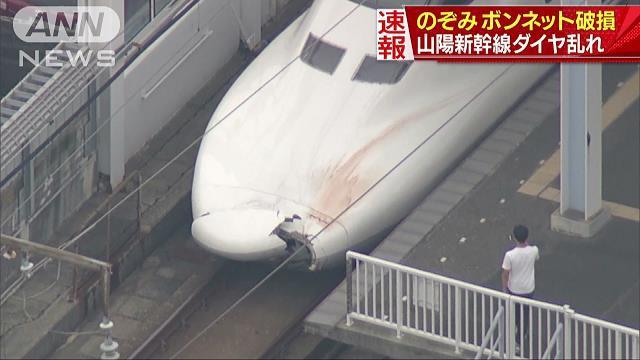 Nhật Bản: Tàu cao tốc va chạm vỡ nứt đầu mà lái tàu không biết, lúc kiểm tra mới phát hiện mảnh cơ thể người kẹt bên trong 1