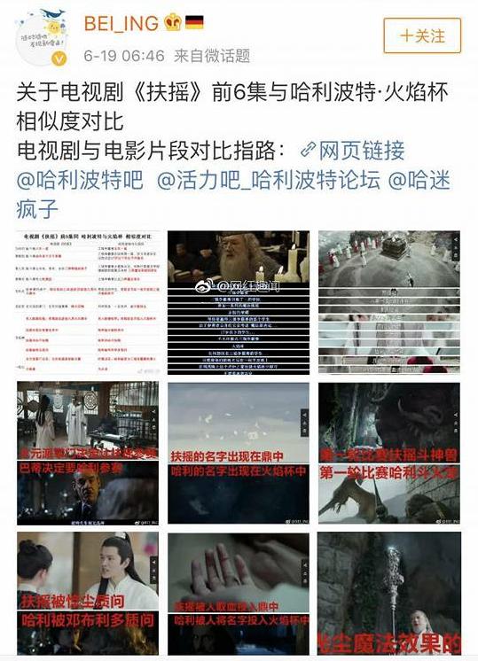 Vừa lên sóng, 'Phù Dao' của Dương Mịch đã bị tố đạo nhái 'Harry Potter'