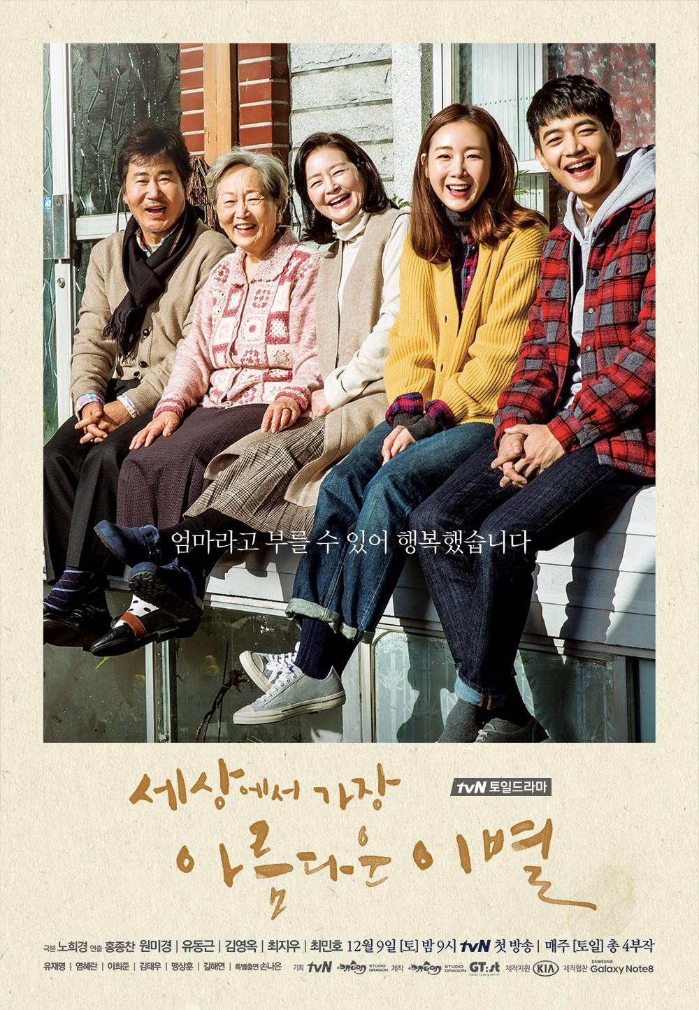 Lời Biệt Ly Đẹp Nhất: Phim Hàn chỉ 4 tập nhưng đủ sức lấy cạn nước mắt người xem - Ảnh 1.