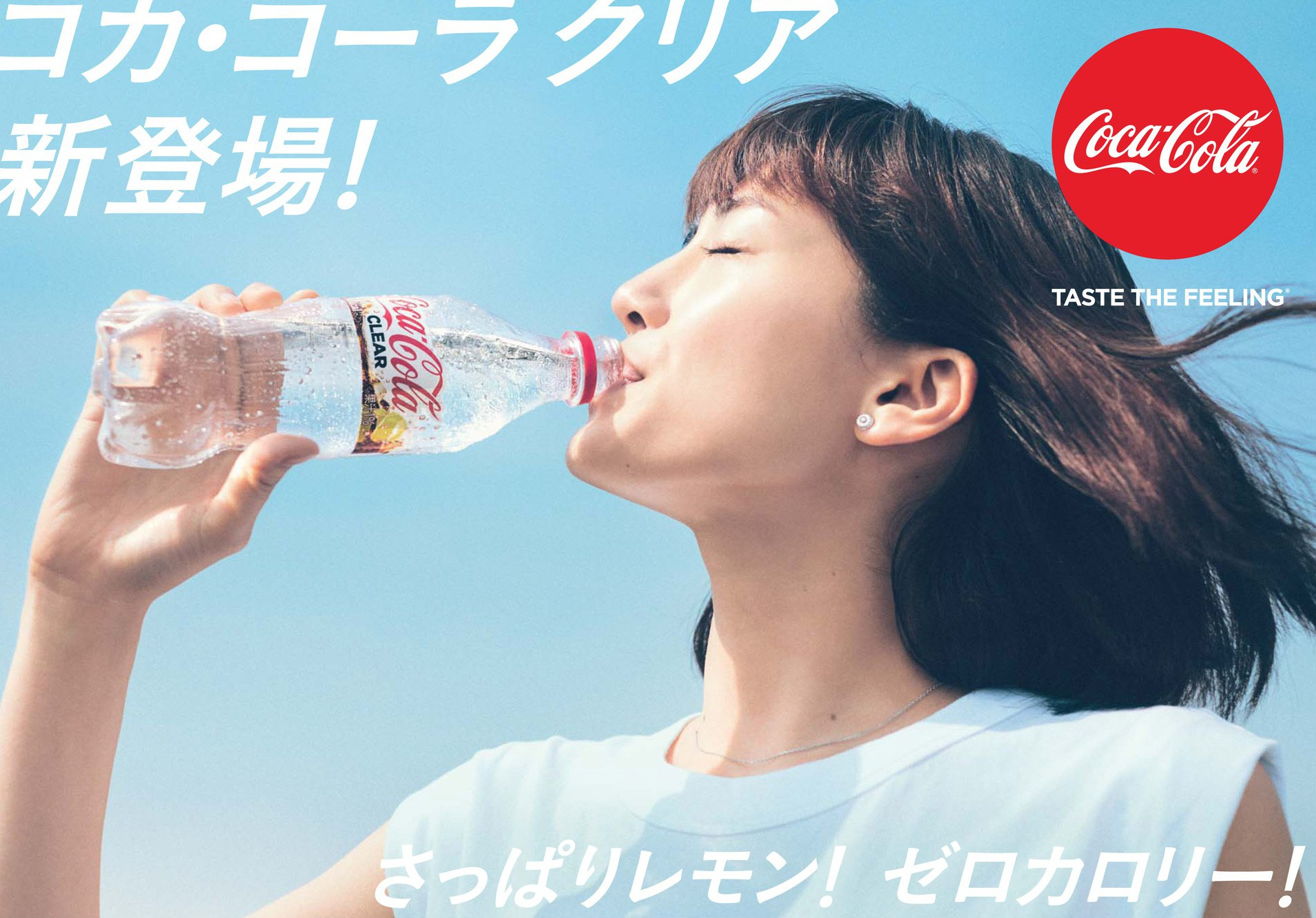 Nhật Bản xuất hiện Coca Cola trong suốt khiến giới trẻ các nước háo hức muốn thưởng thức ngay - Ảnh 2.