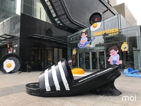 Triển lãm ngoài trời độc đáo chỉ có tại thành phố nóng nhất Hàn Quốc: Trứng rán, dép chảy nhựa đầy đường… kỷ niệm một mùa hè đáng ghét lại đến - Ảnh 4.