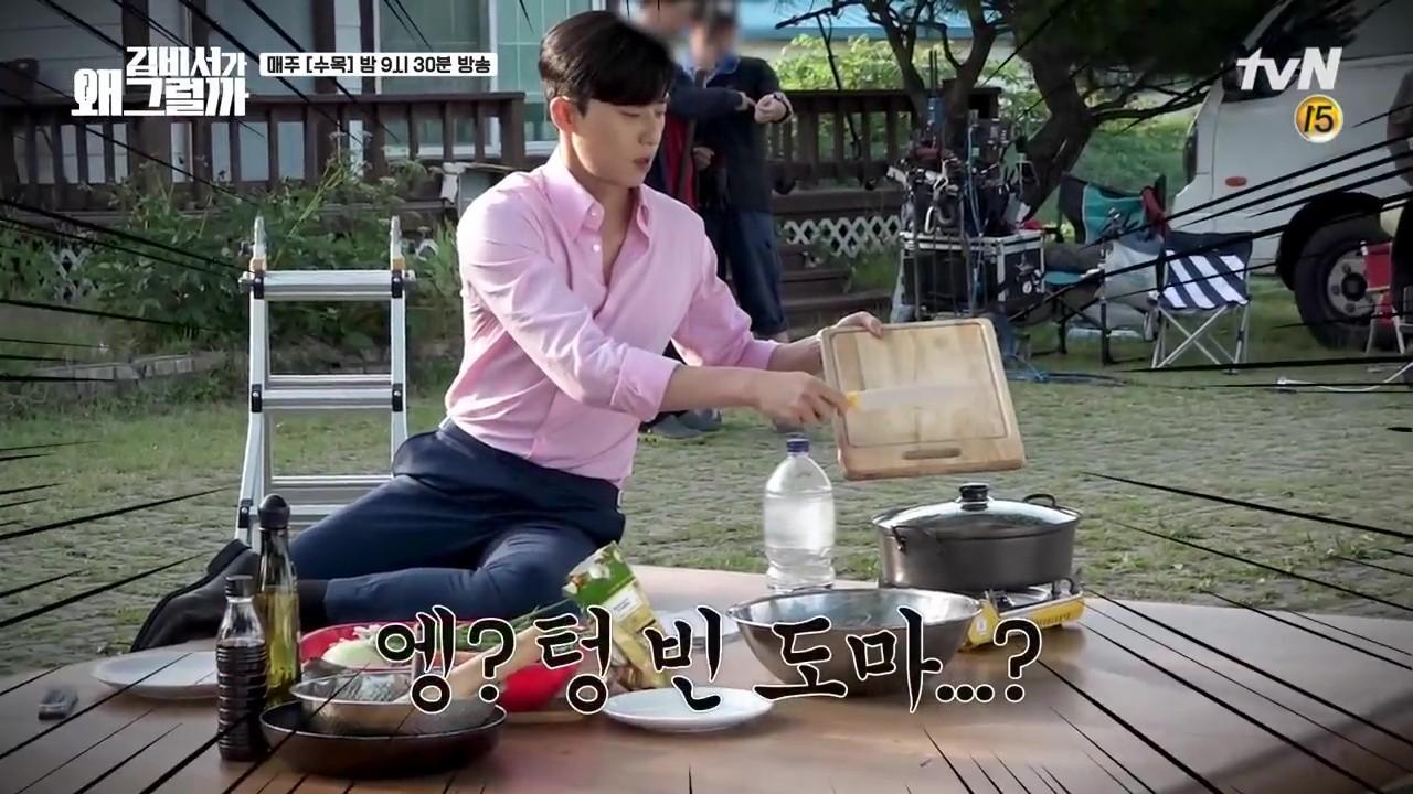Hậu trường Thư Ký Kim: Quá bất ngờ với thứ đựng trong hộp quà Park Seo Joon mang ra đảo - Ảnh 9.