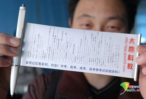 Năm nay, học sinh Trung Quốc gian lận bằng cục tẩy có màn hình, tai nghe bluetooth bé bằng hạt đậu và nhiều thứ khác nữa - Ảnh 6.