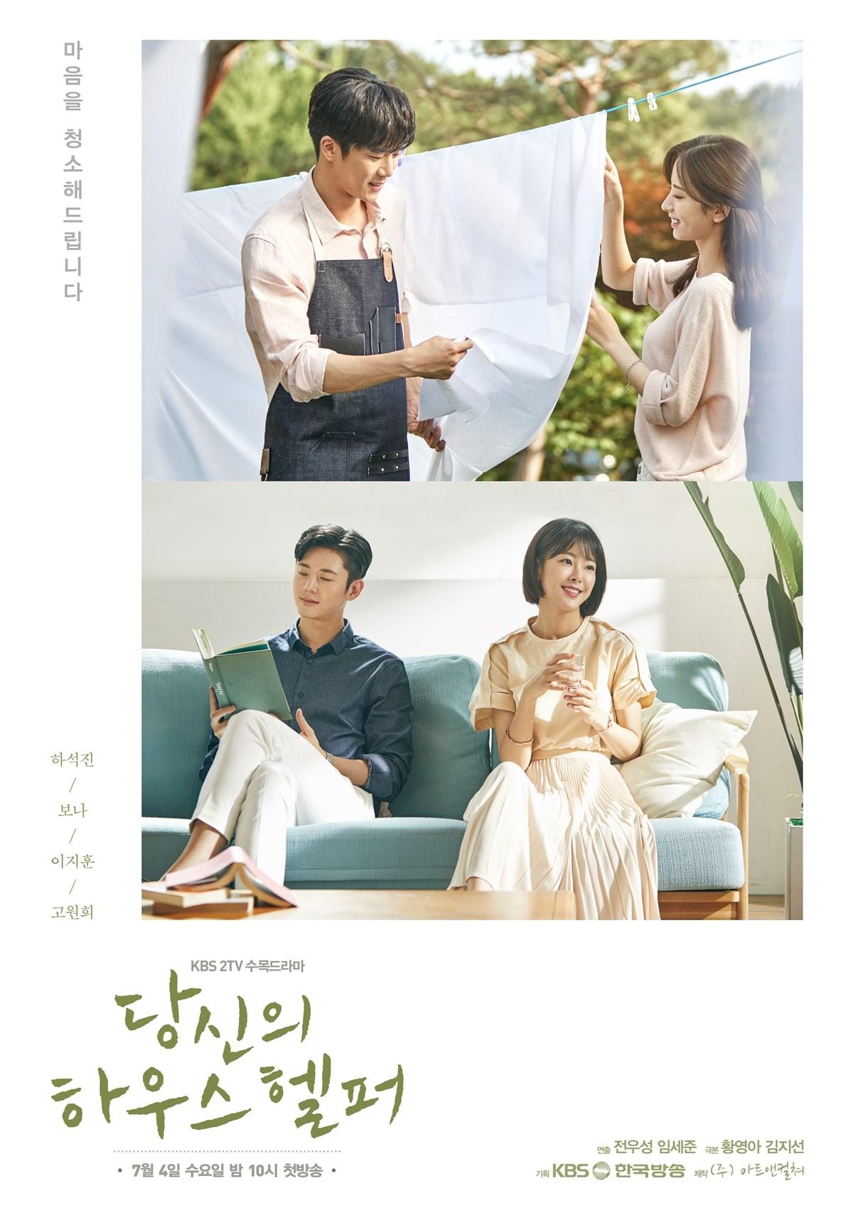 Your House Helper: Chuyện chàng quản gia đẹp hơn hoa xứ Hàn dọn dẹp tâm hồn người xem - Ảnh 2.