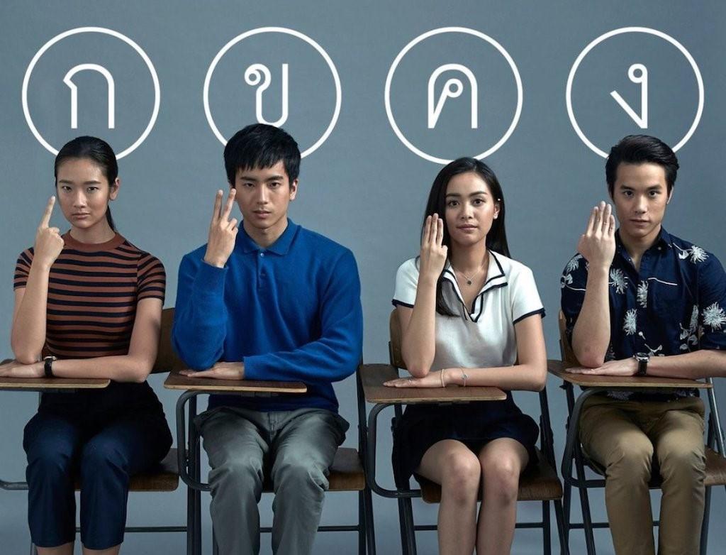 bad-genius-thai-movie-headervwfk-15315594305511403401299.jpg