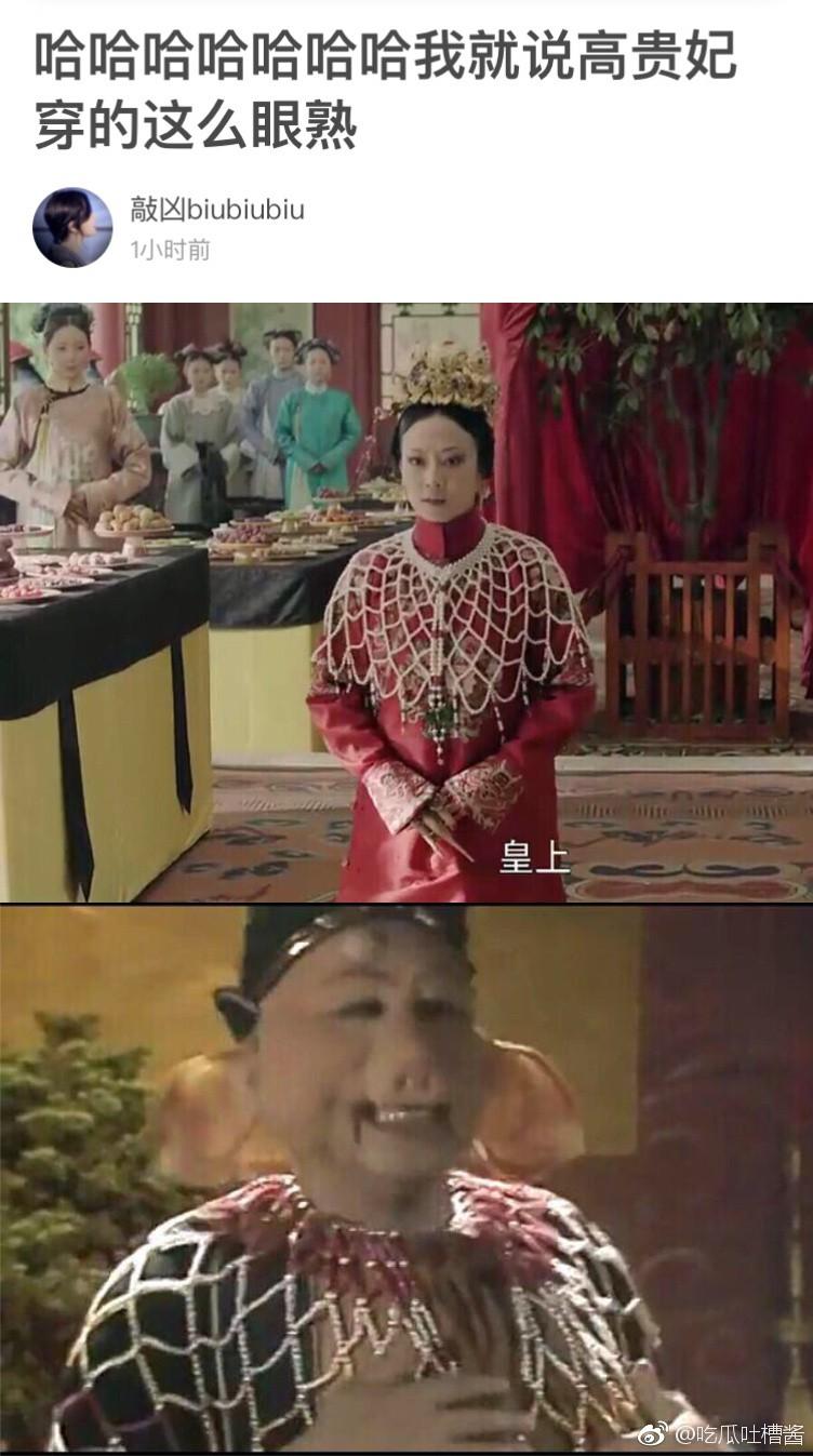 Dở khóc dở cười: Cao Quý Phi Đàm Trác mặc chiếc áo giống hệt Trư Bát Giới trong Diên Hi Công Lược - Ảnh 2.