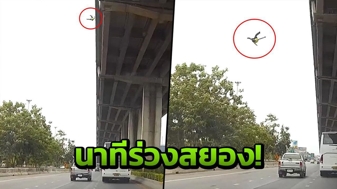 Nạn nhân bất chợt rơi từ trên cầu rơi xuống khiến nhiều người đi đường sửng sốt.