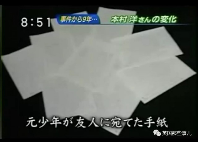 Thiếu niên máu lạnh sát hại cả mẹ lẫn con khiến nước Nhật phẫn nộ và bản án gây tranh cãi gần 20 năm vẫn chưa có hồi kết - Ảnh 4.
