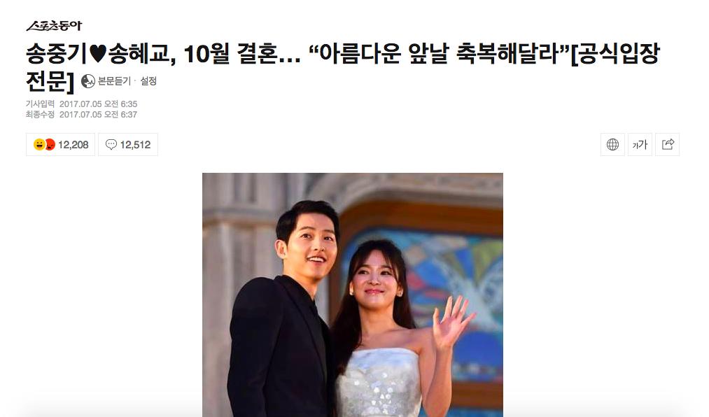 Còn nhớ ngày này năm ngoái, Song Joong Ki và Song Hye Kyo khiến cả châu Á chấn động vì tin tức này! - Ảnh 1.