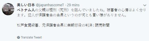 Cộng đồng mạng Nhật Bản tranh cãi về bản án chung thân dành cho kẻ thủ ác Yasumasa Shibuya - Ảnh 2.
