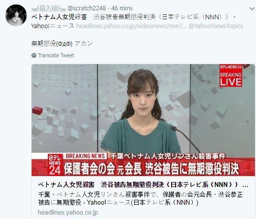 Cộng đồng mạng Nhật Bản tranh cãi về bản án chung thân dành cho kẻ thủ ác Yasumasa Shibuya - Ảnh 3.