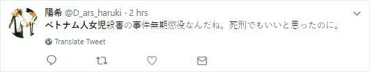 Cộng đồng mạng Nhật Bản tranh cãi về bản án chung thân dành cho kẻ thủ ác Yasumasa Shibuya - Ảnh 8.