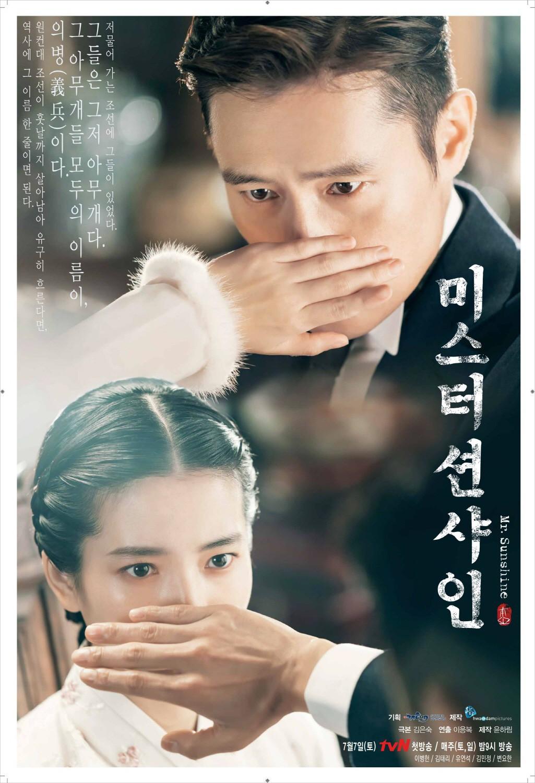 Mr. Sunshine - bom tấn 800 tỉ sẽ là phim Hàn hot nhất 2018 - Ảnh 1.