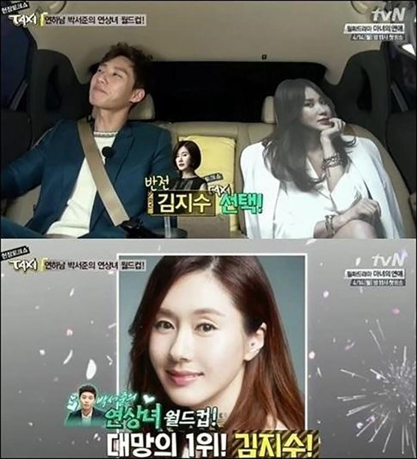 Không phải thư kí Kim, đây mới là mẫu người yêu lý tưởng của phó chủ tịch Park Seo Joon! - Ảnh 3.