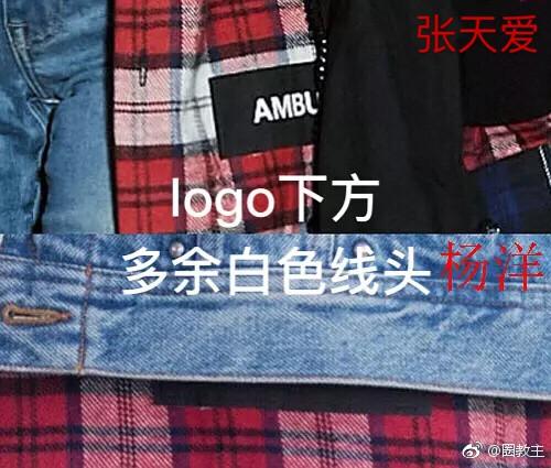 Bằng chứng hẹn hò của Dương Dương - Trương Thiên Ái: Cùng mặc chung nhau chiếc áo sơ mi sờn chỉ? - Ảnh 5.