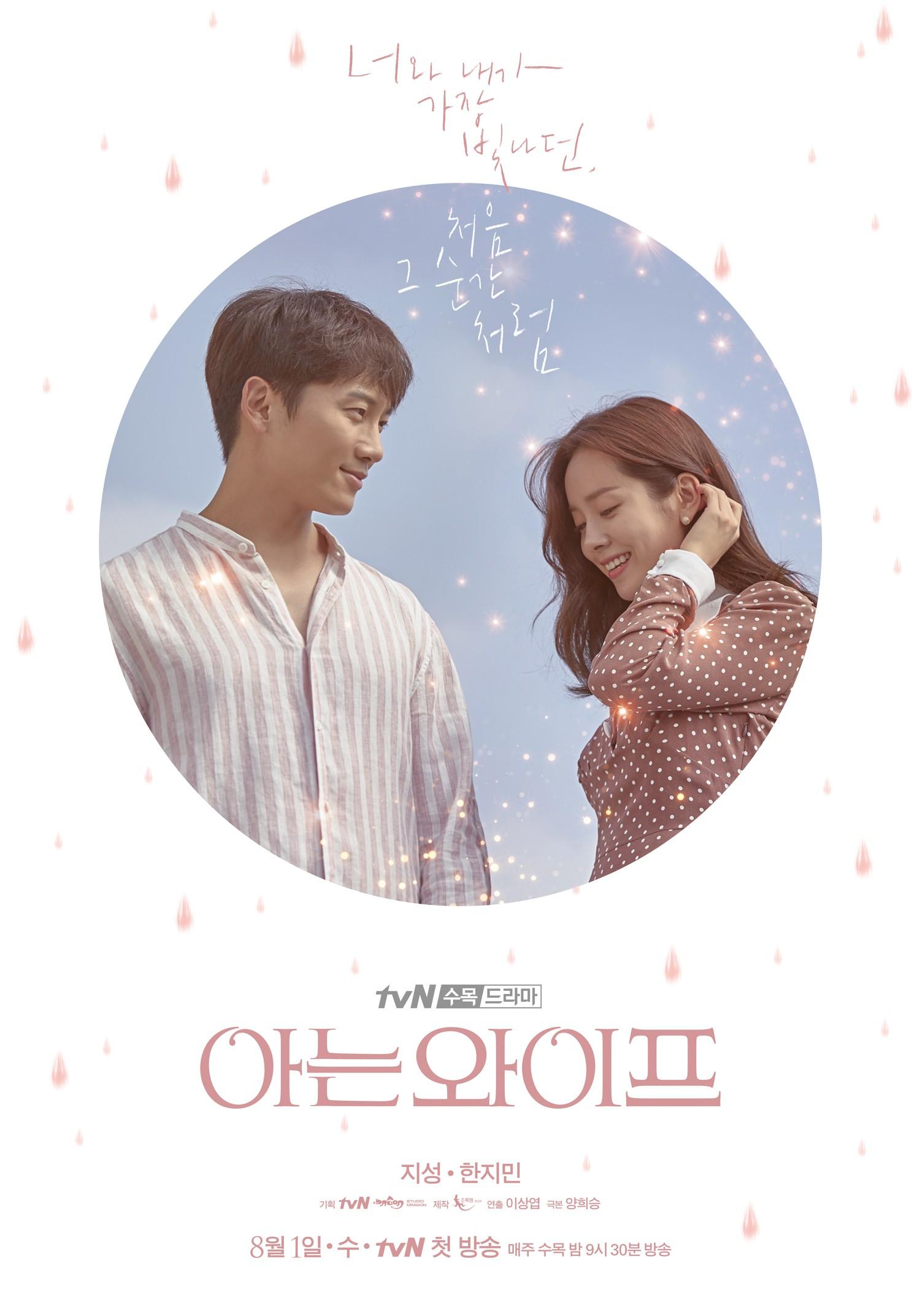5 phim Hàn đại náo màn ảnh nhỏ tháng 8: Kỳ bí nhất là phim của Song Ji Hyo - Ảnh 2.