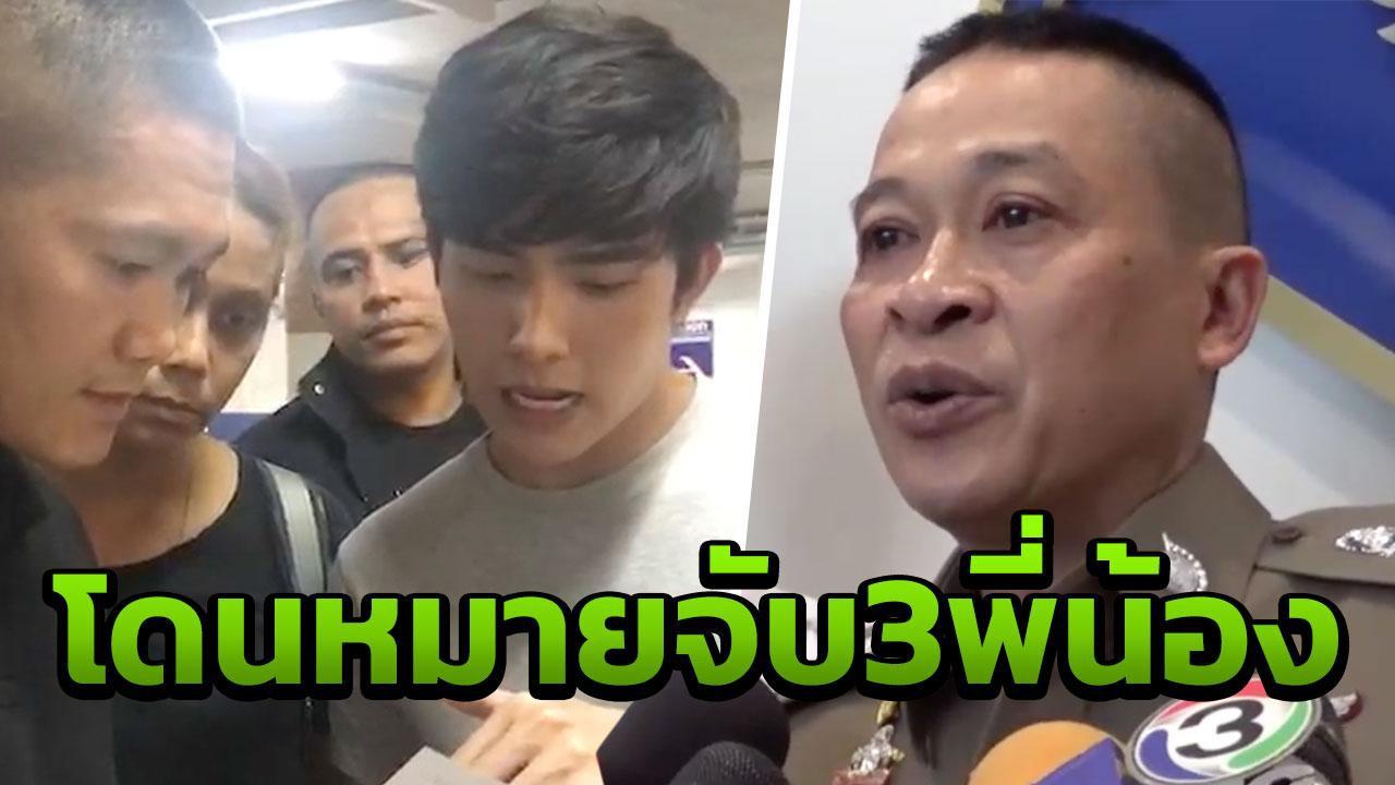 Tài tử nổi tiếng Thái Lan bị bắt tại phim trường vì liên quan đến vụ rửa tiền và lừa đảo gây chấn động - ảnh 2