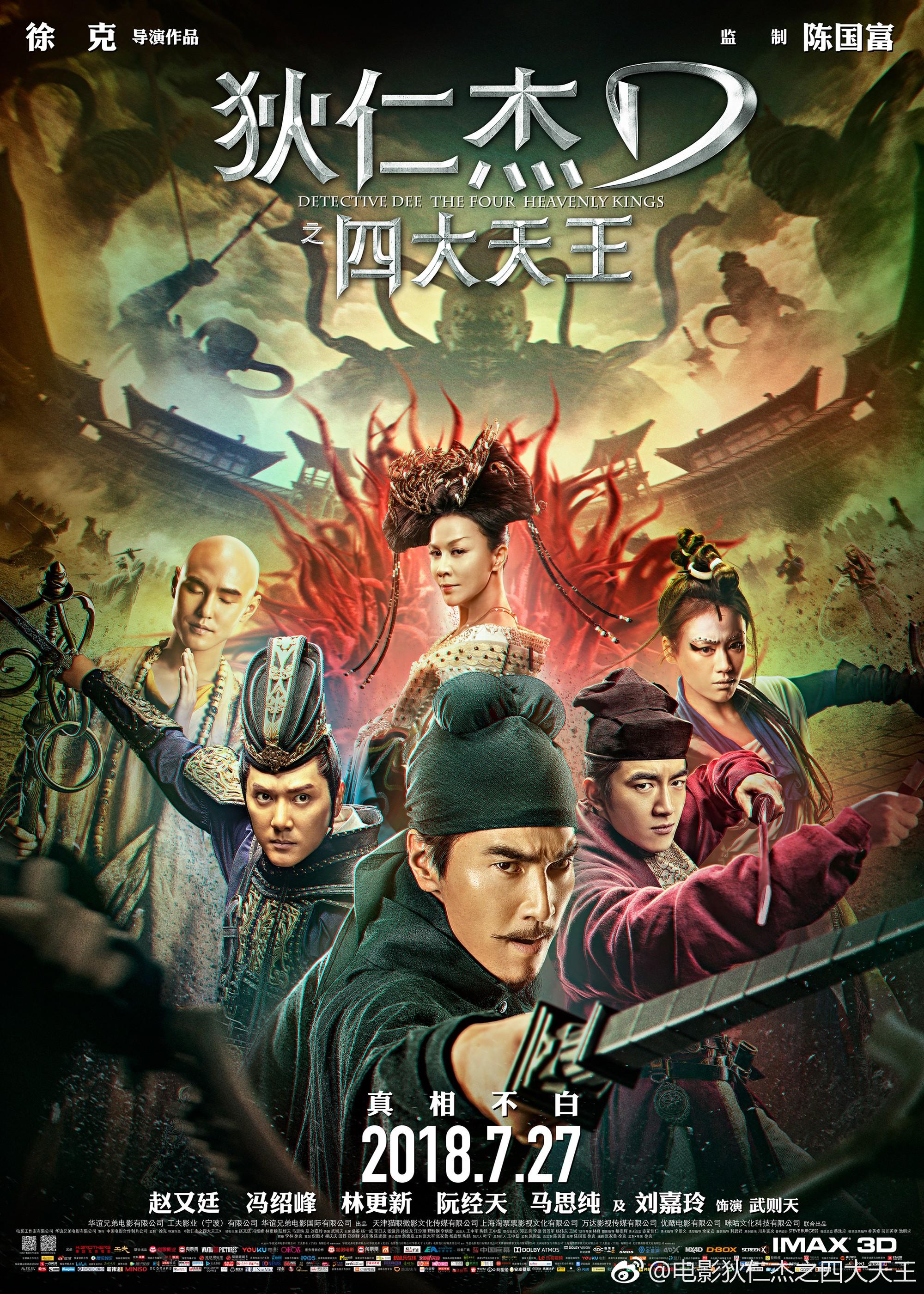 Phần 3 có sự tham gia của Ảnh đế xứ Đài Nguyễn Kinh Thiên và Ảnh hậu Mã Tư Thuần.