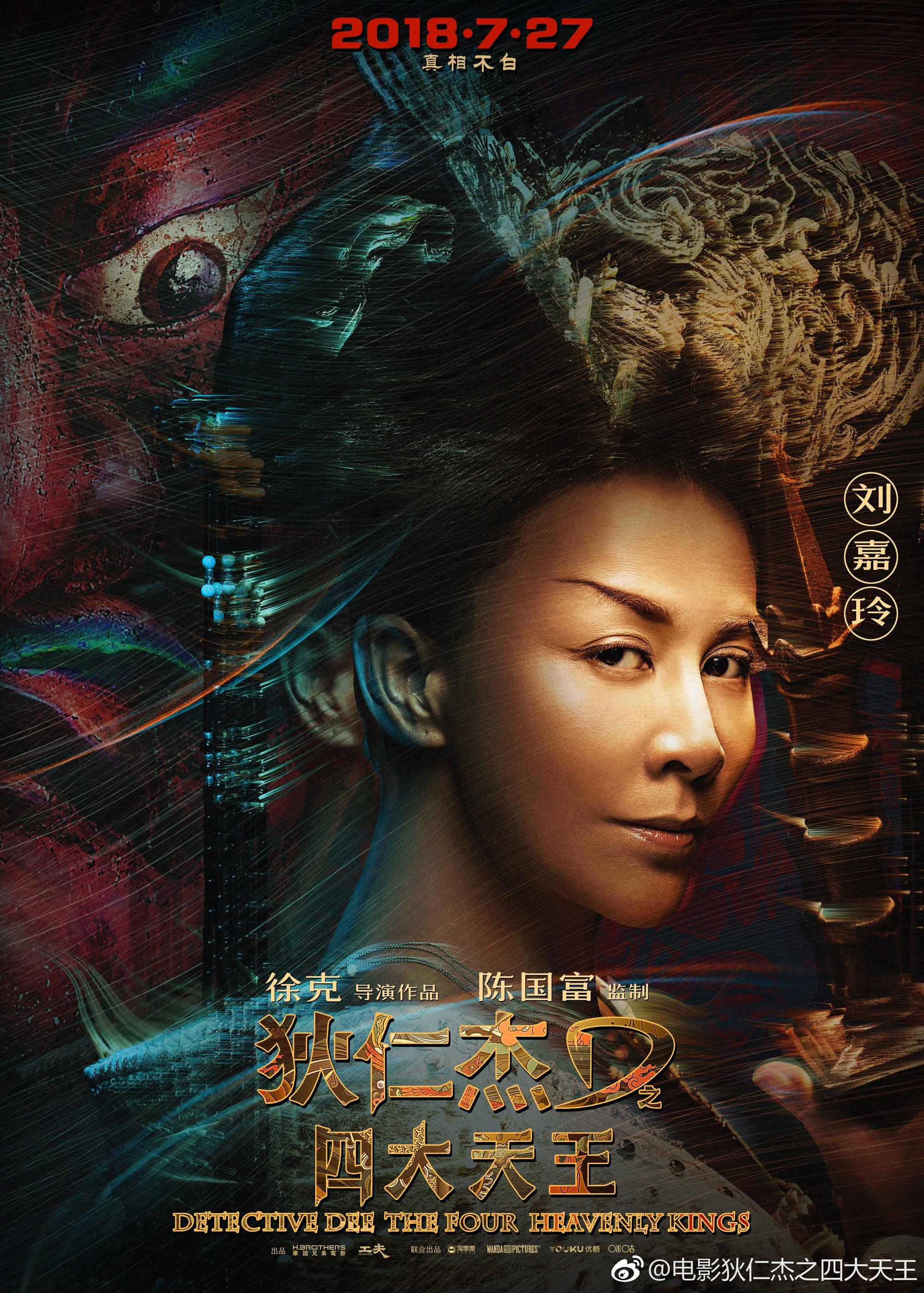 Lưu Gia Linh trong vai Võ Tắc Thiên.