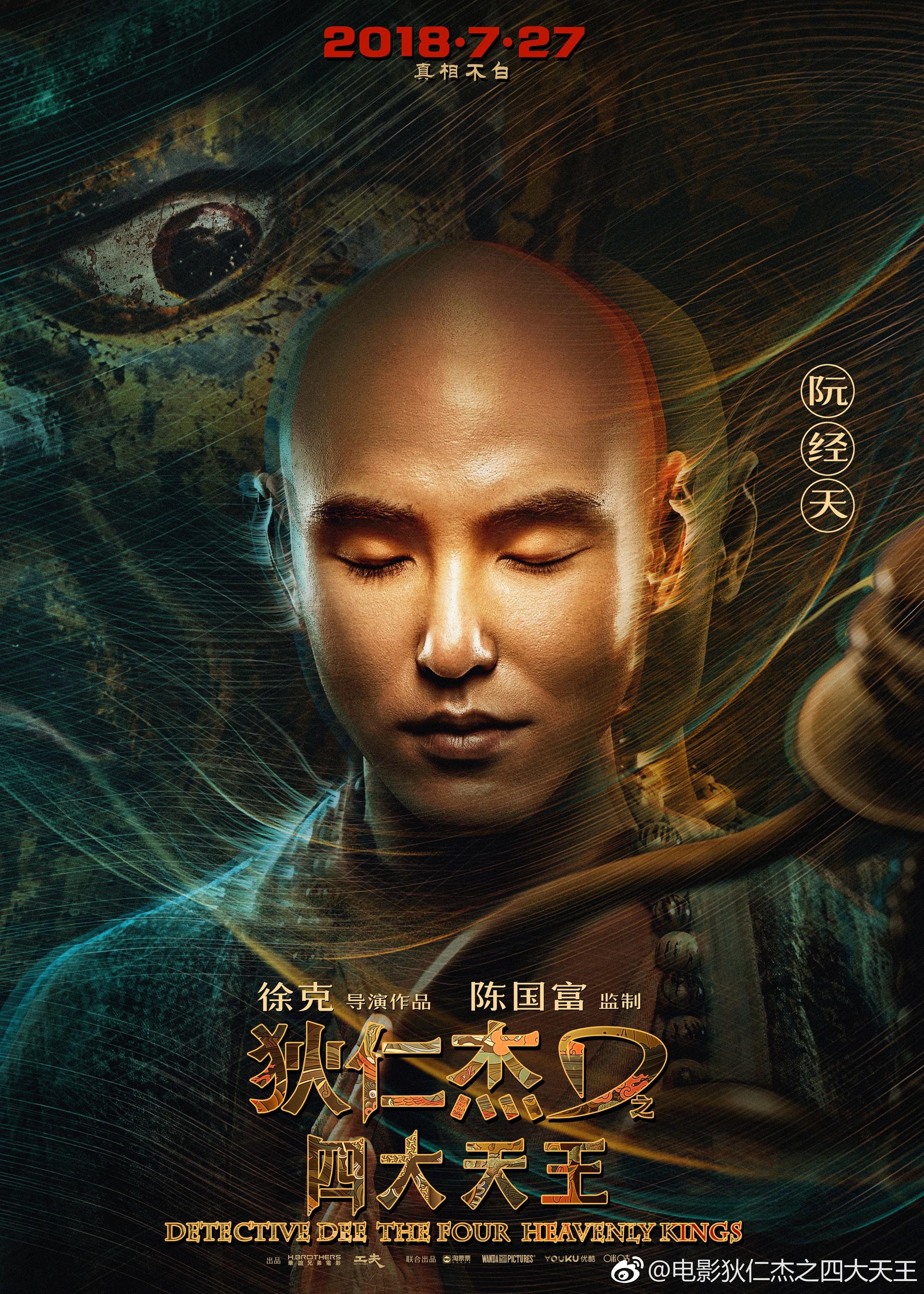 Nguyễn Kinh Thiên khiến khán giả ngạc nhiên với tạo hình nhà sư trong Địch Nhân Kiệt : Tứ Đại Thiên Vương