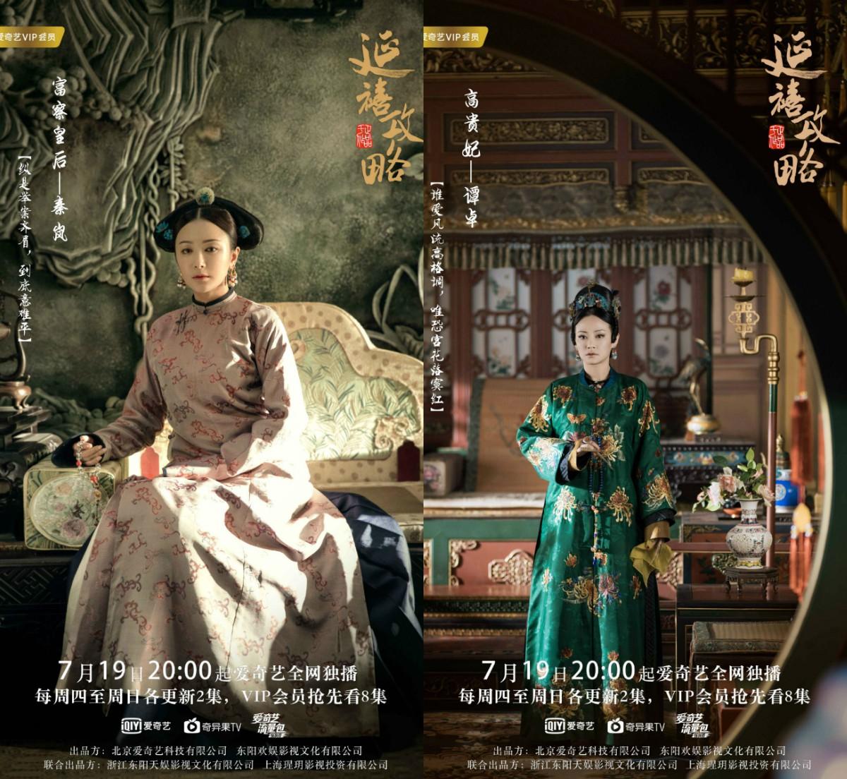 Liền đến là dự ra đi của Hoàng hậu và Cao quý phi, Tần phi và sắp tới Thuần phi khiến hậu cung giờ chỉ còn là cuộc đấu của Ngụy Anh Lạc và Kế hoàng hậu