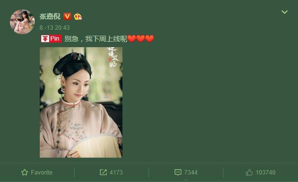 """Thì weibo Trương Gia Nghê lên tiếng ngay:""""Không cần lo lắng, tuần sau Thuận Tần lên sóng rồi!"""""""