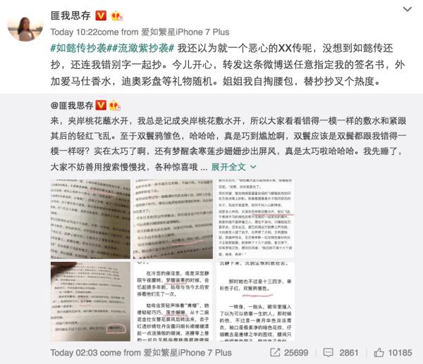 """Phỉ Ngã Tư Tồn lên hẳn Weibo cá nhân """"bóc phốt"""" Lưu Liễm Tử đạo văn"""