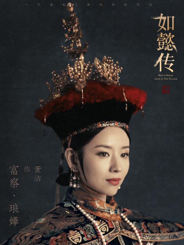 Phú Sát Lang Hoa - bề ngoài hiện hậu thục đức, nhưng bên trong lại luôn lo lắng, nghi kị người khác giành mất ngôi vị Hoàng hậu của mình.