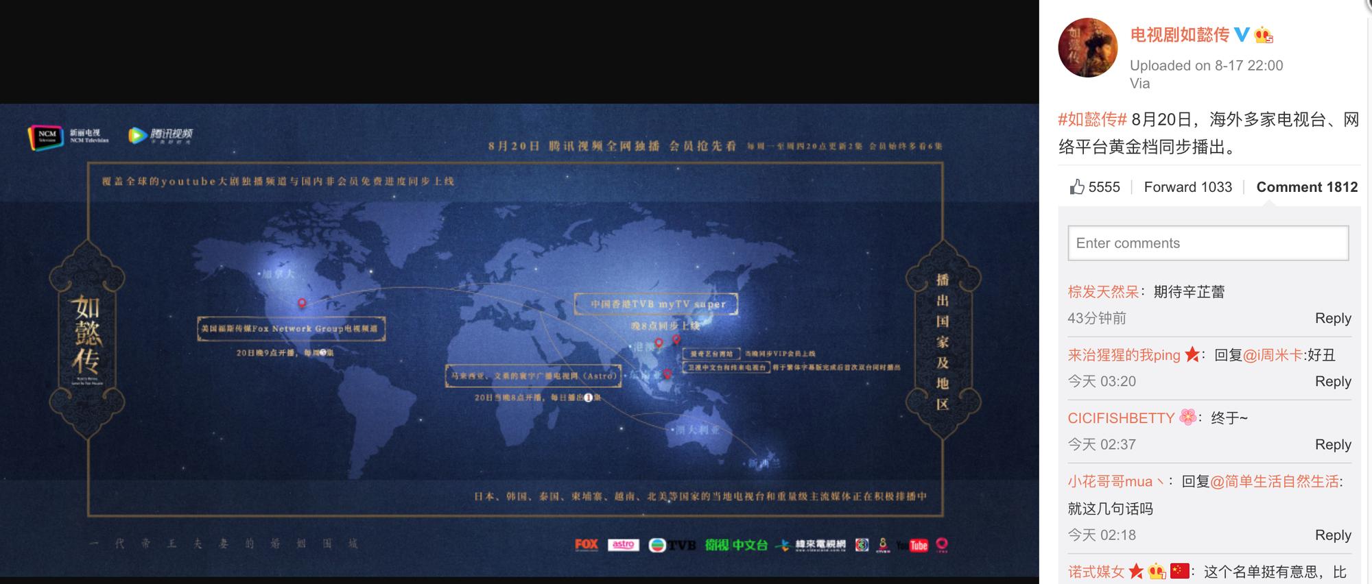 Thông báo lên sóng trên toàn thế giới của NSX Hậu Cung Như Ý Truyện trên Weibo.