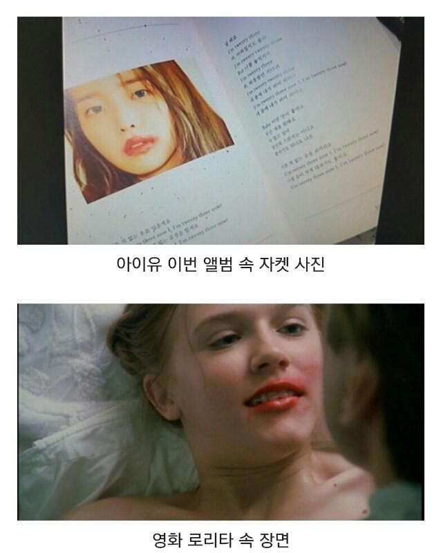 Sao Hàn dính nghi án cổ súy ấu dâm: Người chụp ảnh phản cảm, tình đầu và em gái quốc dân đều mất hình tượng - Ảnh 12.