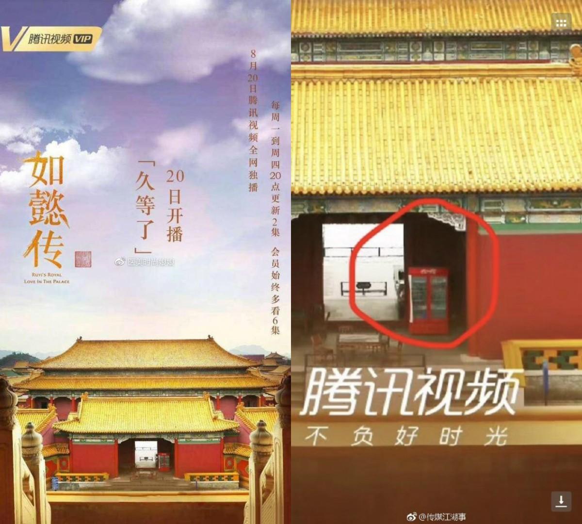 Sau lần dính phốt với poster, có vẻ như Tencent vẫn chưa chấm dứt được cách làm việc qua loa.