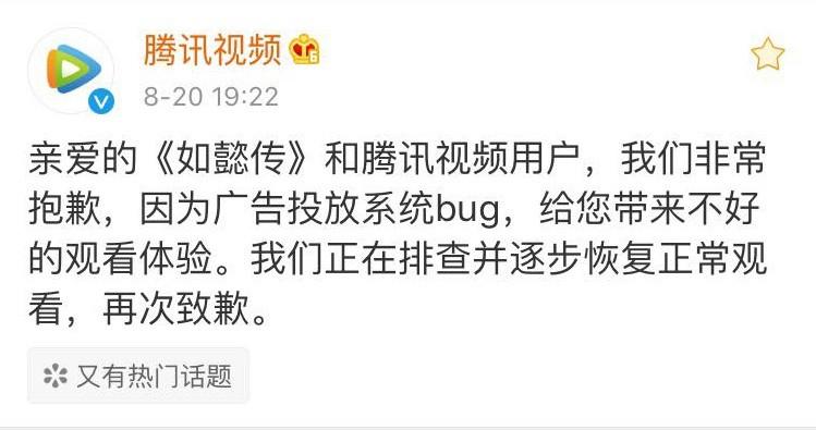 Tencent lấy lí do là lỗi hệ thống, làm ảnh hưởng tới trải nghiệm xem phim của người xem…