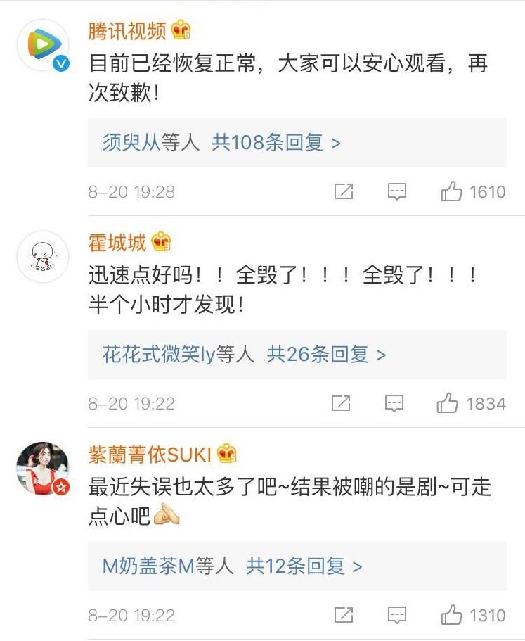 Tencent: Lỗi hệ thống hiện đã được sửa, mọi người có thể yên tâm xem phim, một lần nữa xin cáo lỗi! Comment của cư dân mạng: Có thể nhanh chóng hơn được không? Hỏng, hỏng hết phim rồi! Nửa tiếng đồng hồ rồi mới phát hiện ra! Gần đây có vẻ mắc lỗi nhiều quá nhỉ, có khổ thì chỉ khổ bộ phim thôi, vô tâm quá!