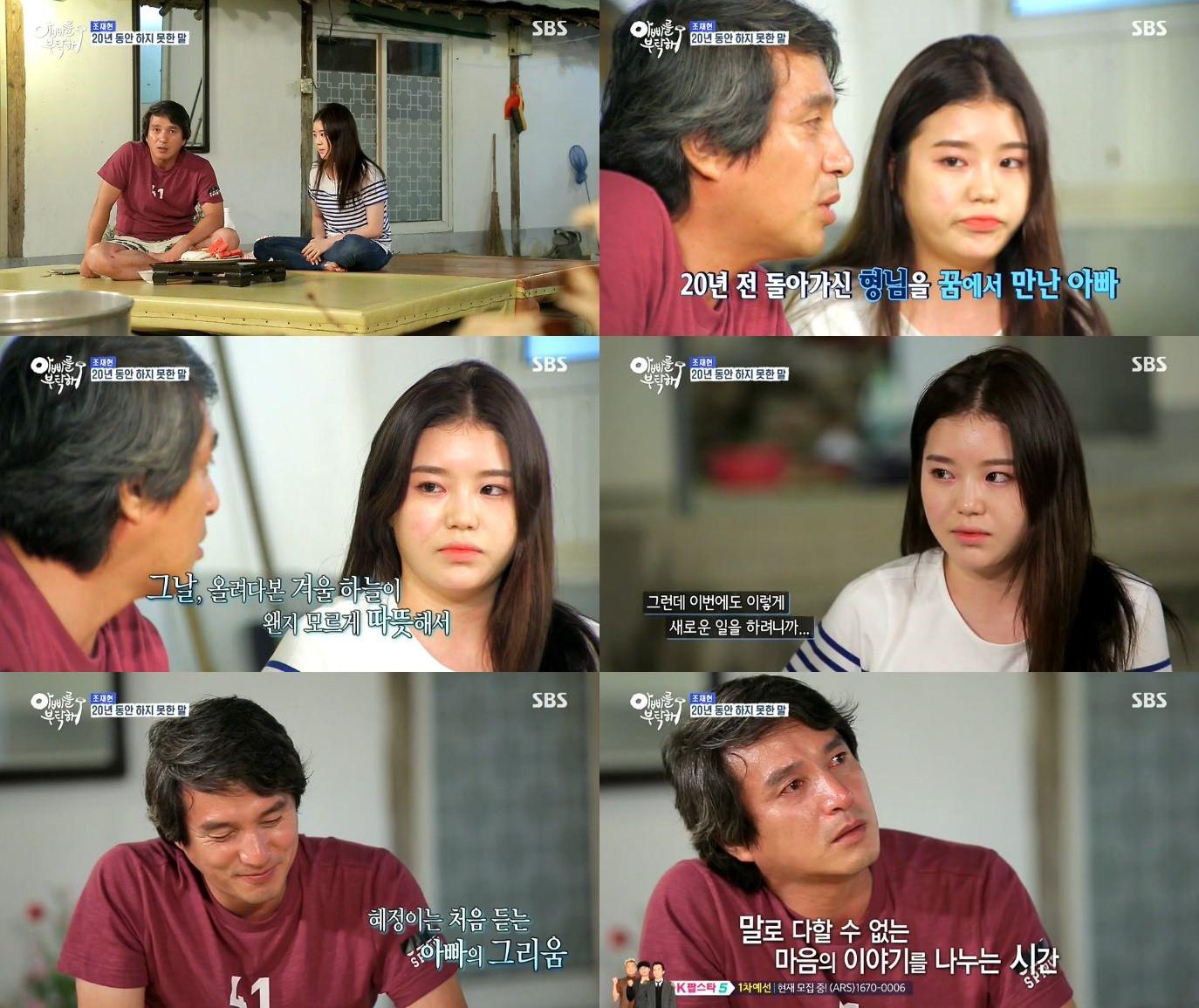 Jo Hye Jung xuất hiện bên bố trên truyền hình.