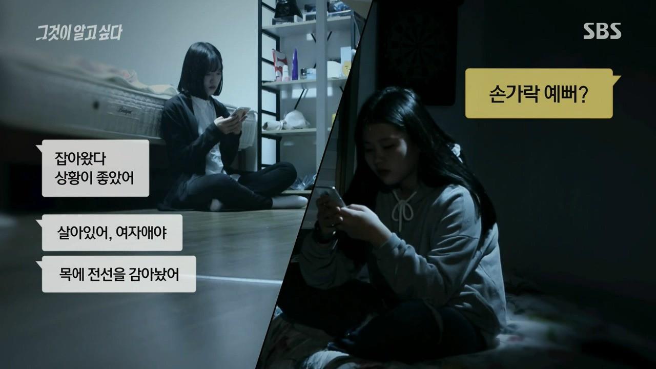 """Vụ án mạng gây rúng động Hàn Quốc: Sát thủ tuổi teen"""" giết bé gái 8 tuổi rồi gửi thi thể cho bạn làm quà sau tin nhắn khoe thành tích rợn người - Ảnh 3."""