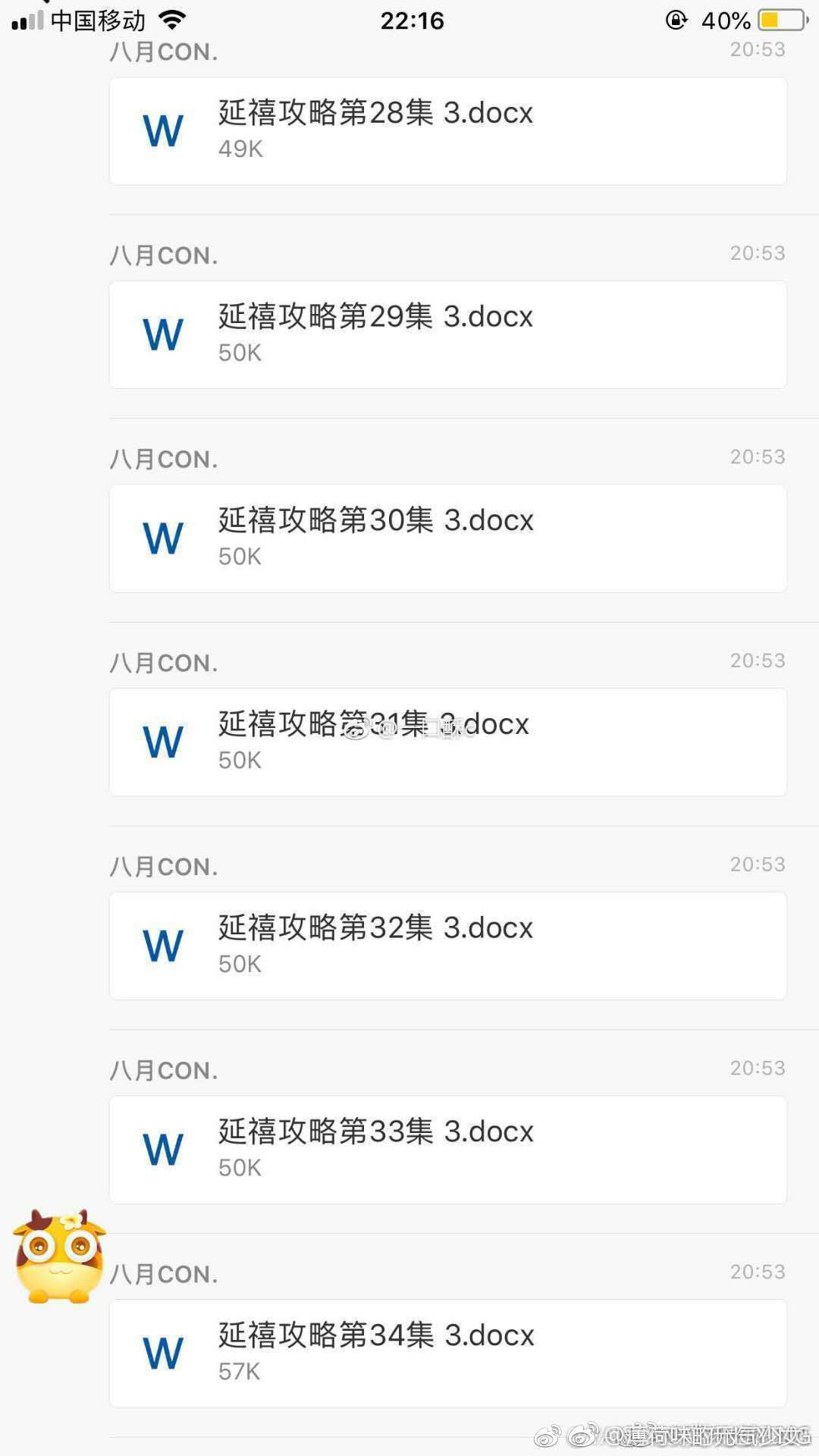 Một vài hình ảnh kịch bản bị leak ở Trung Quốc