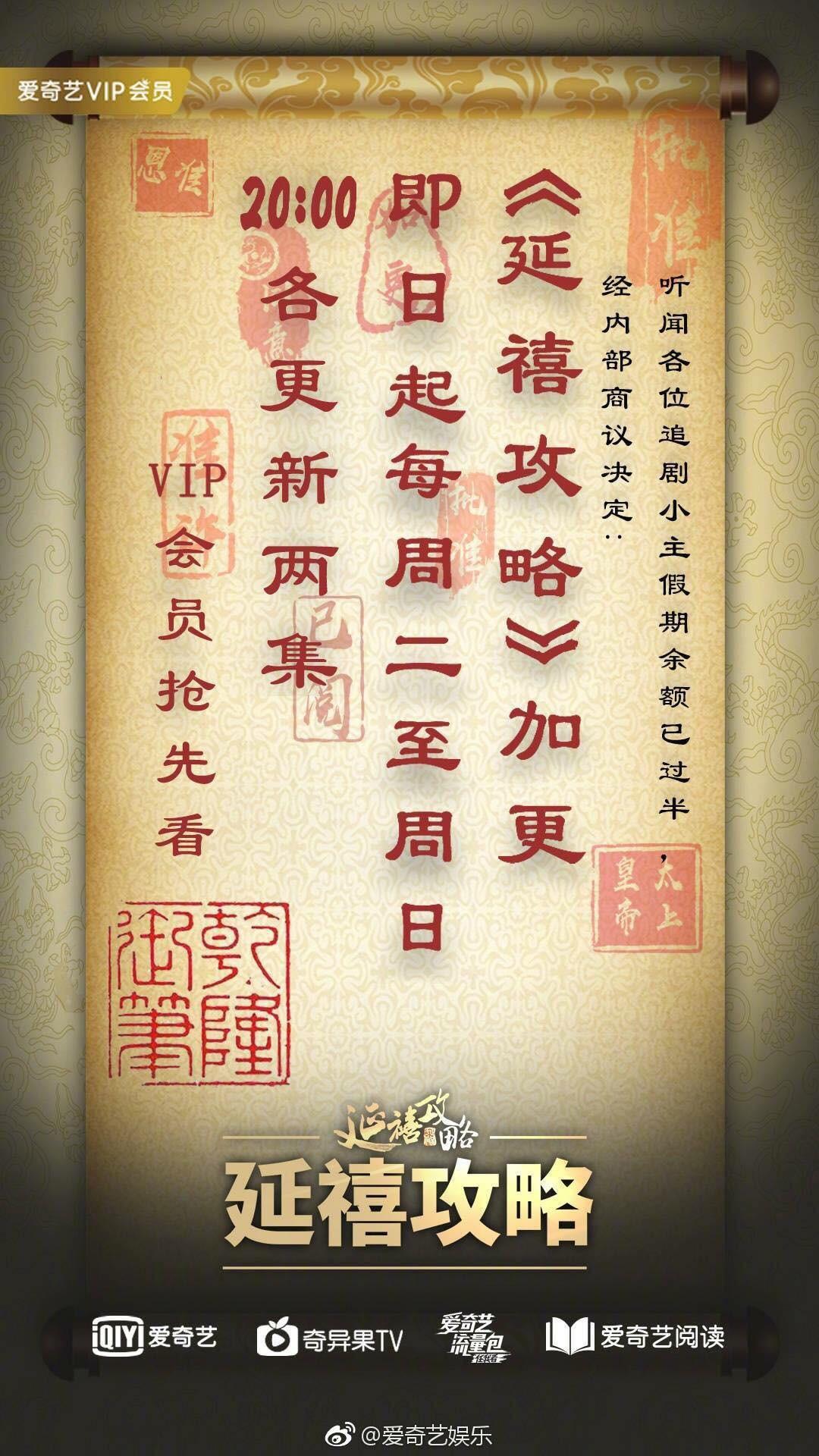 Thông báo thay đổi lịch phát sóng phim ở Trung Quốc