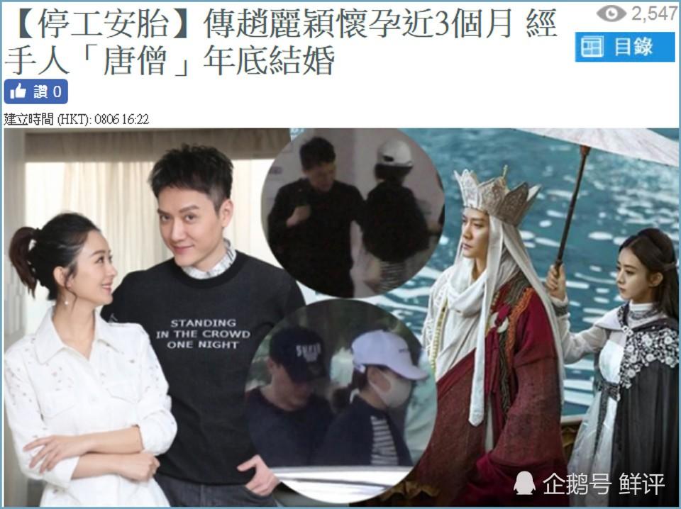 Phùng Thiệu Phong - Triệu Lệ Dĩnh sẽ kết hôn vì đã mang thai - Ảnh 1.