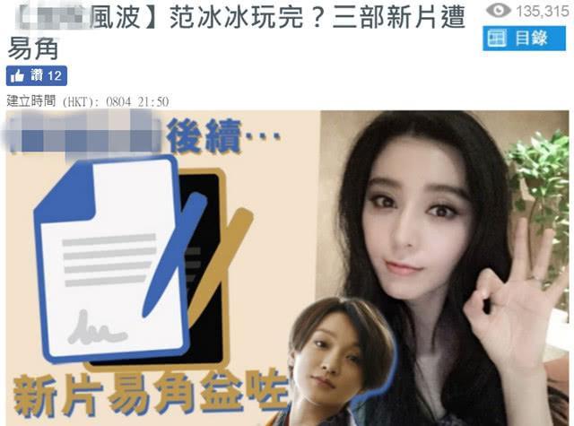 Vừa được thả, Phạm Băng Băng lại bị bắt lần 2 tại Bắc Kinh? - Ảnh 4.