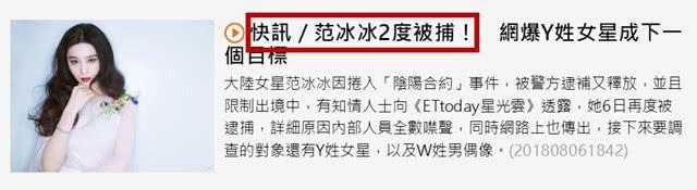 Vừa được thả, Phạm Băng Băng lại bị bắt lần 2 tại Bắc Kinh? - Ảnh 1.