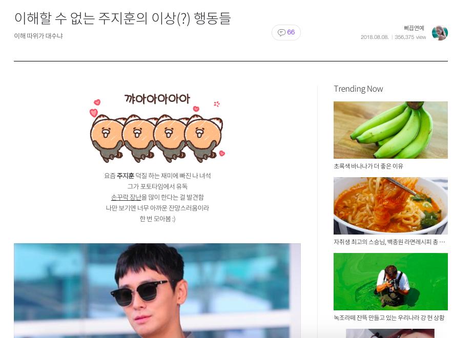 """Bài viết về những hành động """"kì quặc"""" của Joo Ji Hoon hút tới hơn 350 nghìn lượt đọc trên Kakao chỉ sau vài tiếng đăng tải."""